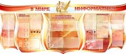 Купить Стендовая композиция В мире информатики в кабинет информатики в золотисто-красно-оранжевых тонах 2510*1050мм в России от 11483.00 ₽