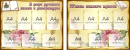 Купить Стендовая Композиция В мире русского языка и литературы в золотисто коричневых тонах 2000*800 мм в России от 6832.00 ₽