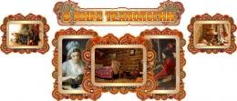 Купить Стендовая композиция В мире технологии для кабинета труда в золотисто-красных тонах 1570*670 мм в России от 2745.00 ₽