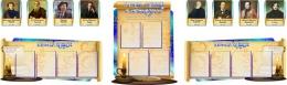 Купить Стендовая композиция В мире  языка и литературы с портретами в стиле Свиток в золотисто-синих тонах 3300*1000мм в России от 10915.00 ₽