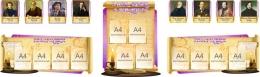 Купить Стендовая композиция В мире языка и литературы с портретами в стиле Свиток в золотисто-сиреневых тонах 3300*1000 мм в России от 10403.00 ₽