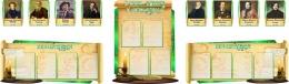 Купить Стендовая композиция В мире  языка и литературы с портретами в стиле Свиток в золотисто-зеленых тонах 3300*1000мм в России от 10915.00 ₽