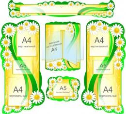 Купить Стендовая композиция в стиле Ромашка 1380*1250 мм в России от 7367.00 ₽