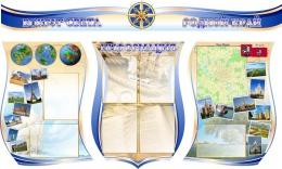 Купить Стендовая композиция Вокруг Света в кабинет географии 1800*1050 мм в России от 7551.00 ₽
