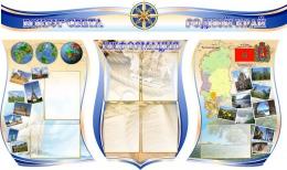 Купить Стендовая композиция Вокруг Света в кабинет географии Красноярского края в России от 7924.00 ₽