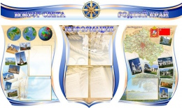 Купить Стендовая композиция Вокруг Света в кабинет географии Московская область в России от 7924.00 ₽