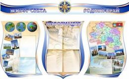 Купить Стендовая композиция Вокруг Света в кабинет географии в России от 7924.00 ₽