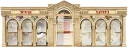 Купить Стендовая композиция Храм в кабинет истории и географии 1150*3010мм в России от 14725.00 ₽
