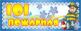 Купить Табличка 101 Пожарная 250*100 мм в России от 130.00 ₽