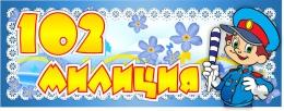 Купить Табличка 102 Милиция  250*100 мм в России от 130.00 ₽