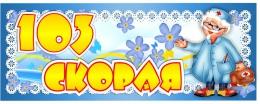 Купить Табличка 103 Скорая  250*100 мм в России от 130.00 ₽