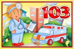 Купить Табличка 103 Скорая 300*200 мм в России от 311.00 ₽