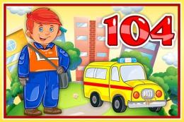 Купить Табличка 104 Газовая служба 300*200 мм в России от 311.00 ₽