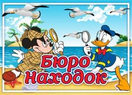 Купить Табличка Бюро находок для группы Чайка 220*150 мм в России от 162.00 ₽