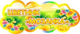 Купить Табличка Цветник Мозаика 350*150 мм в России от 272.00 ₽