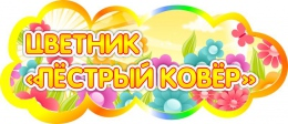 Купить Табличка Цветник Пёстрый ковёр 350*150 мм в России от 257.00 ₽