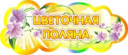 Купить Табличка Цветочная поляна 350*150 мм в России от 257.00 ₽