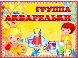 Купить Табличка для группы Акварельки 340*260 мм в России от 316.00 ₽