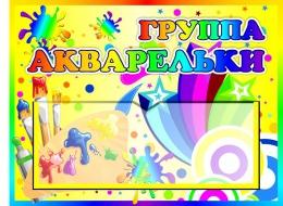 Купить Табличка для группы Акварельки с карманом для имен воспитателей 220*160 мм в России от 238.00 ₽