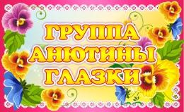 Купить Табличка для группы Анютины глазки 260*160 мм в России от 204.00 ₽