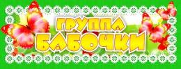 Купить Табличка для группы Бабочки в жёлто-зелёных тонах 260*100 мм в России от 127.00 ₽