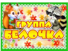 Купить Табличка для группы Белочка 220*167 мм в России от 172.00 ₽