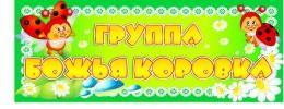 Купить Табличка для группы Божья коровка 260*100 мм в России от 127.00 ₽