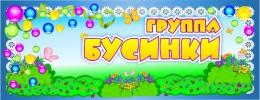 Купить Табличка для группы Бусинки 260*100 мм в России от 127.00 ₽