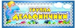 Купить Табличка для группы Дельфинчики 260*100 мм в России от 135.00 ₽