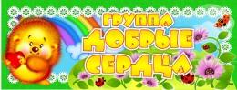Купить Табличка для группы Добрые сердца 260*100 мм в России от 127.00 ₽