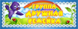 Купить Табличка для группы Дружная семейка 260*100 мм в России от 127.00 ₽