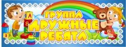 Купить Табличка для группы Дружные ребята 260*100мм в России от 93.00 ₽