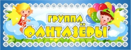 Купить Табличка для группы Фантазёры 260*100 мм в России от 98.00 ₽