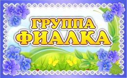 Купить Табличка для группы Фиалки 260*160 мм в России от 215.00 ₽