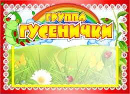 Купить Табличка для группы Гусеничка с карманом для имен воспитателей 220*160 мм в России от 248.00 ₽