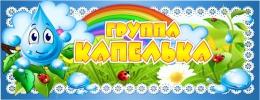 Купить Табличка для группы Капелька 260*100 мм в России от 127.00 ₽