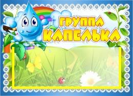 Купить Табличка для группы Капелька с карманом для имен воспитателей 220*160 мм в России от 248.00 ₽