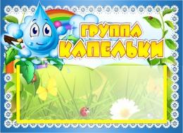 Купить Табличка для группы Капельки с карманом для имен воспитателей 220*160 мм в России от 248.00 ₽