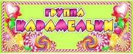 Купить Табличка для группы Карамелька 270*110 мм в России от 106.00 ₽