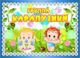 Купить Табличка для группы Карапузики 350*250 мм в России от 312.00 ₽