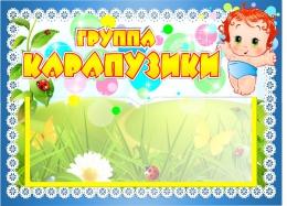 Купить Табличка для группы Карапузики с карманом для имен воспитателей 220*160 мм в России от 238.00 ₽