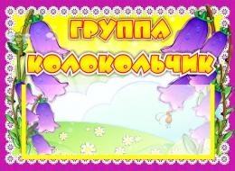 Купить Табличка для группы Колокольчик с карманом для имен воспитателей 220*160 мм в России от 238.00 ₽