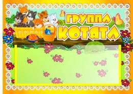 Купить Табличка для группы Котята с карманом для имен воспитателей 220*160 мм в России от 248.00 ₽