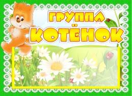 Купить Табличка для группы Котёнок с карманом для имен воспитателей 220*160 мм в России от 248.00 ₽