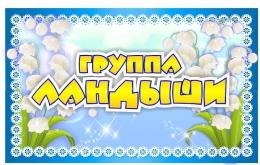 Купить Табличка для группы Ландыши 260*170 мм в России от 217.00 ₽