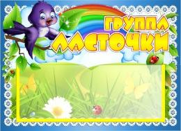 Купить Табличка для группы Ласточки с карманом для имен воспитателей 220*160 мм в России от 238.00 ₽