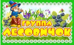 Купить Табличка для группы Лесовичок 260*160мм в России от 204.00 ₽