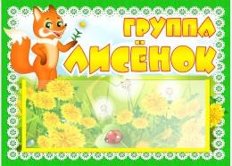 Купить Табличка для группы Лисёнок с карманом для имен воспитателей 220*160 мм в России от 238.00 ₽