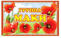 Купить Табличка для группы Маки 270*170 мм в России от 233.00 ₽