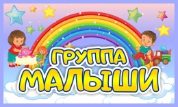 Купить Табличка для группы Малыши 250*150 мм в России от 184.00 ₽